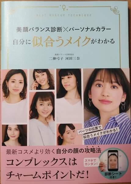 自分に似合うメイクを知りたいので美顔バランスの本を購入