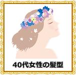 40代女性の髪形